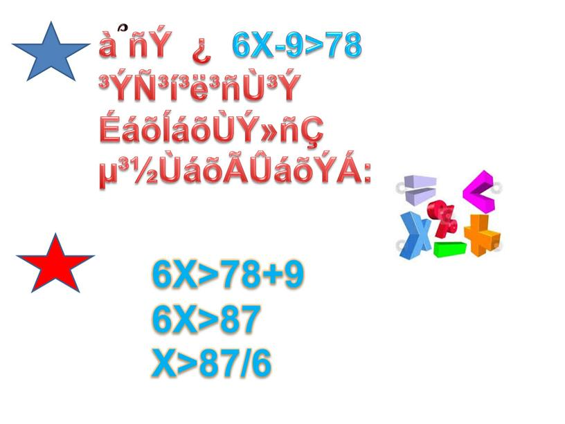 X-9>78 ³Ýѳí³ë³ñÙ³Ý ÉáõÍáõÙÝ»ñÇ µ³½ÙáõÃÛáõÝÁ: 6X>78+9 6X>87