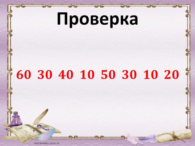 Проверка 60 30 40 10 50 30 10 20