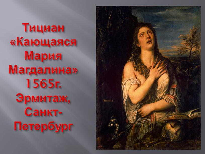 Тициан «Кающаяся Мария Магдалина» 1565г