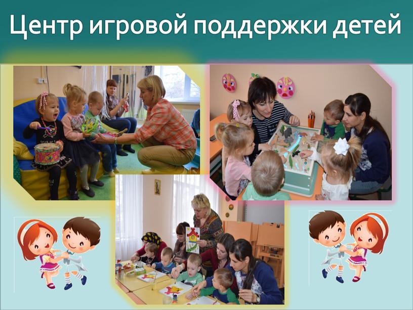 Центр игровой поддержки детей