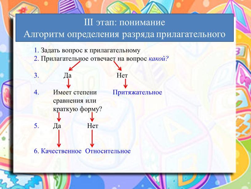 Задать вопрос к прилагательному 2