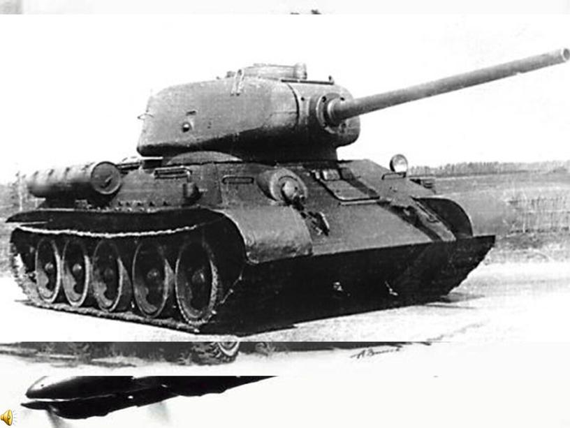С конвейеров заводов сходили шедевры советской военной техники