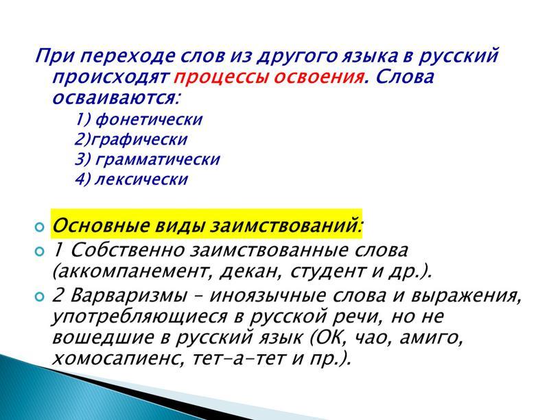 При переходе слов из другого языка в русский происходят процессы освоения
