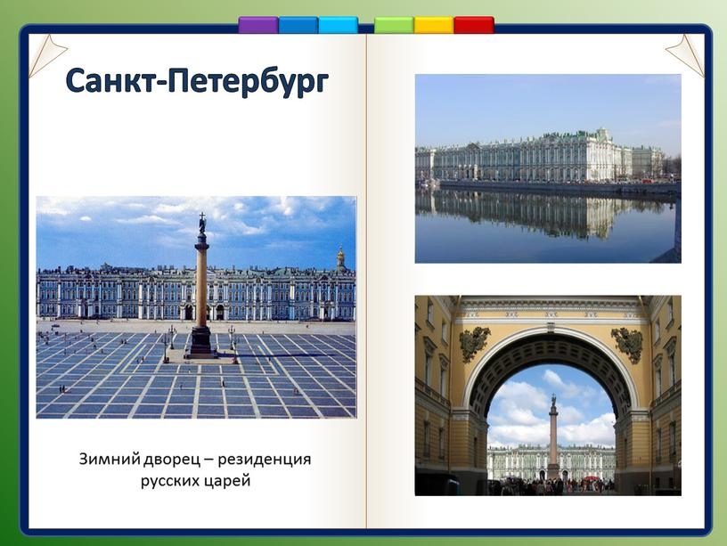 Санкт-Петербург Зимний дворец – резиденция русских царей