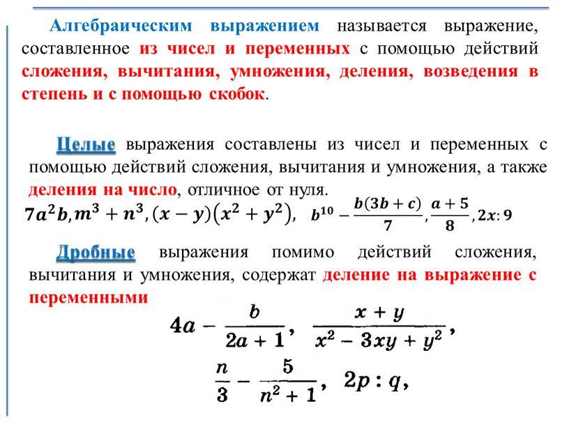 Алгебраическим выражением называется выражение, составленное из чисел и переменных с помощью действий сложения, вычитания, умножения, деления, возведения в степень и с помощью скобок