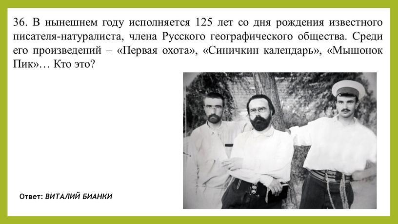 В нынешнем году исполняется 125 лет со дня рождения известного писателя-натуралиста, члена