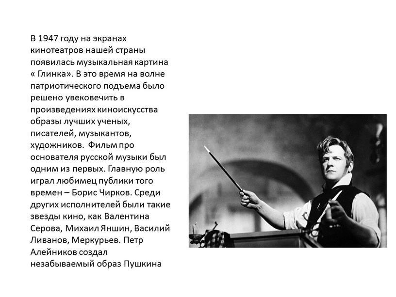 В 1947 году на экранах кинотеатров нашей страны появилась музыкальная картина «