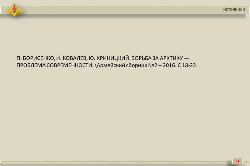 ИСТОЧНИКИ П. БОРИСЕНКО, И. КОВАЛЕВ,