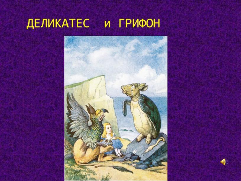 ДЕЛИКАТЕС и ГРИФОН