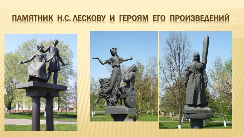 Памятник Н.С. Лескову и героям его произведений