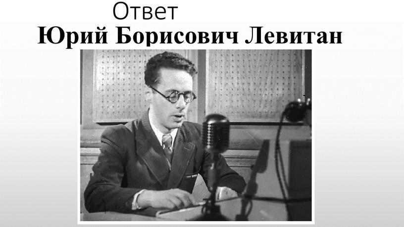 Ответ Юрий Борисович Левитан