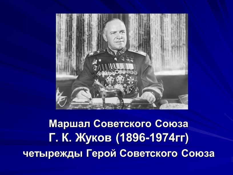 Маршал Советского Союза Г. К