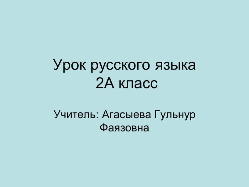 Урок русского языка 2А класс Учитель: