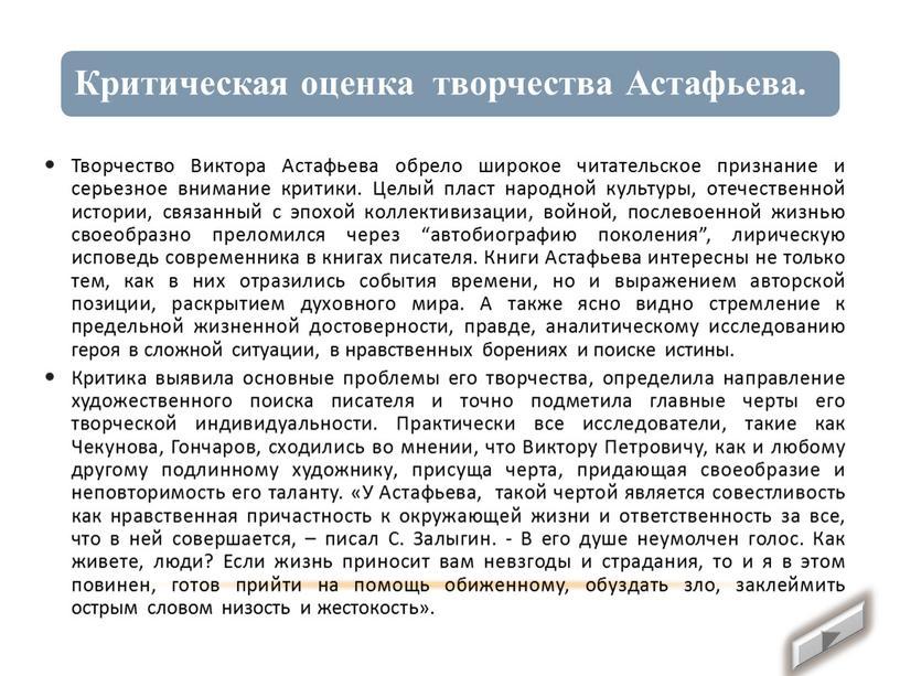 Творчество Виктора Астафьева обрело широкое читательское признание и серьезное внимание критики