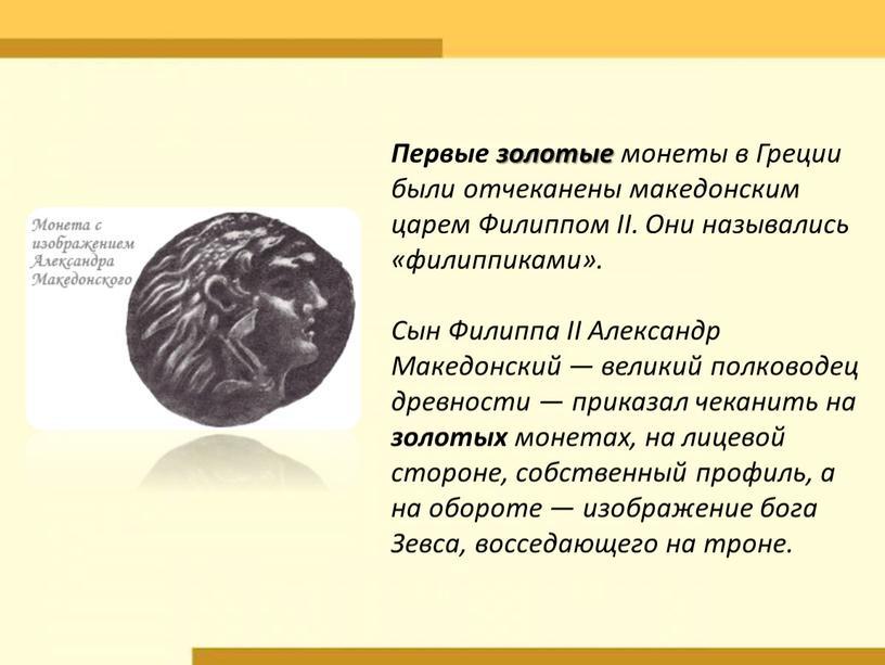 Первые золотые монеты в Греции были отчеканены македонским царем