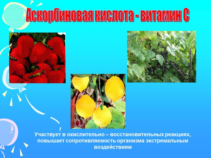 Аскорбиновая кислота - витамин