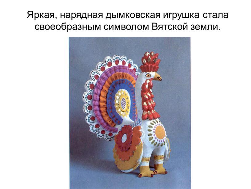 Яркая, нарядная дымковская игрушка стала своеобразным символом