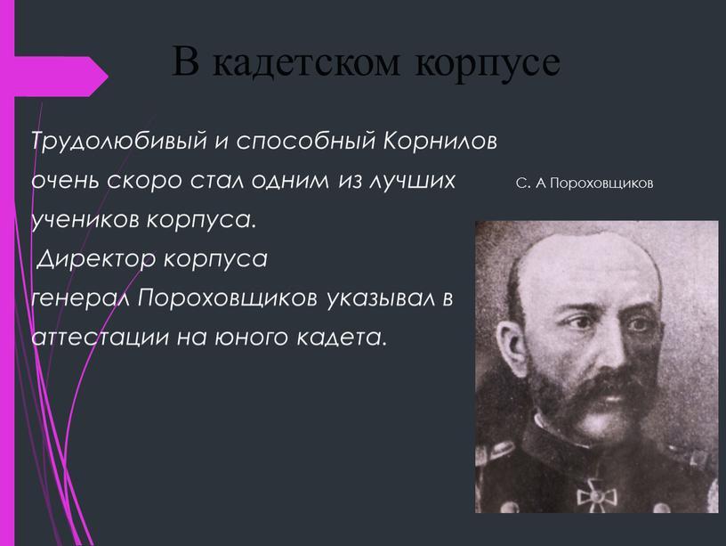 Трудолюбивый и способный Корнилов очень скоро стал одним из лучших