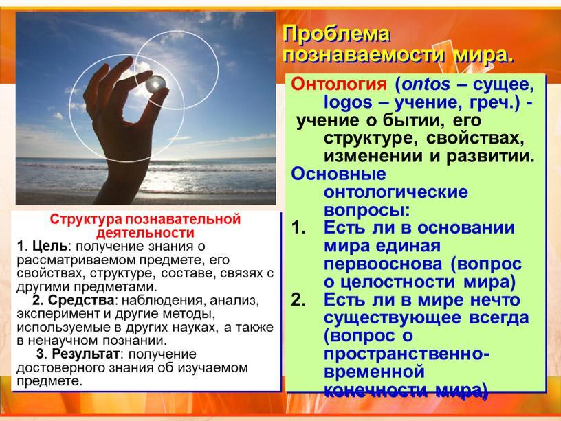 Проблема познаваемости мира. Онтология ( ontos – сущее, logos – учение, греч
