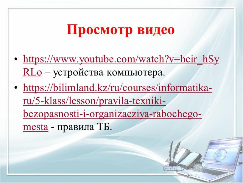 Просмотр видео https://www.youtube