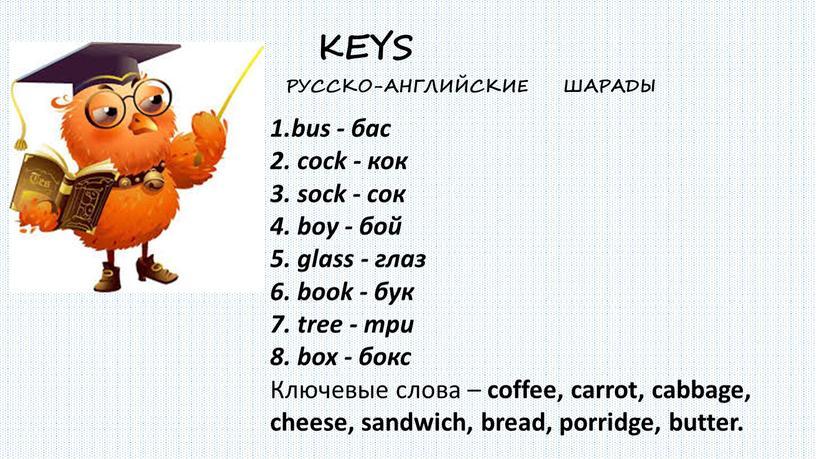 Ключевые слова – coffee, carrot, cabbage, cheese, sandwich, bread, porridge, butter