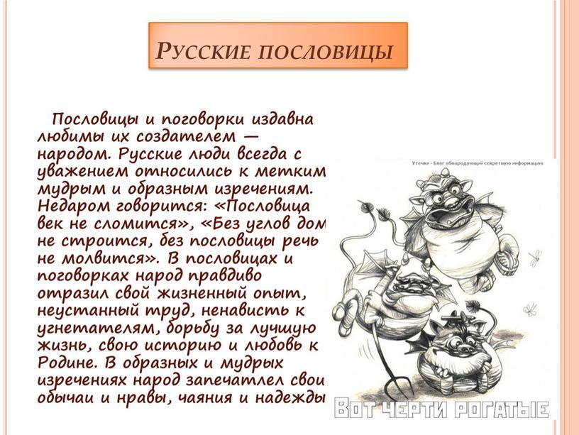 Русские пословицы Пословицы и поговорки издавна любимы их создателем — народом