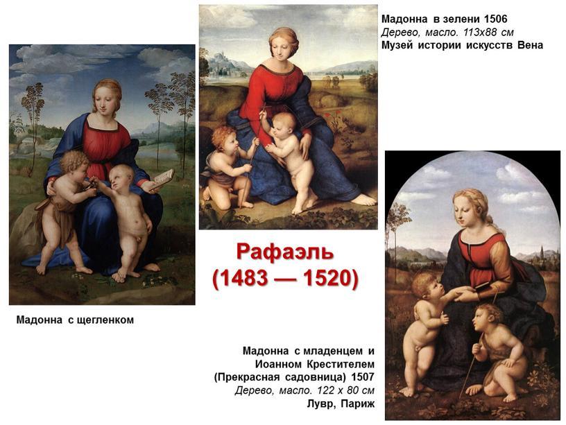 Мадонна с щегленком Мадонна в зелени 1506