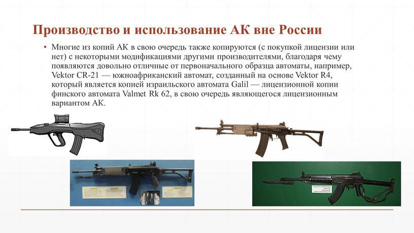 Производство и использование АК вне