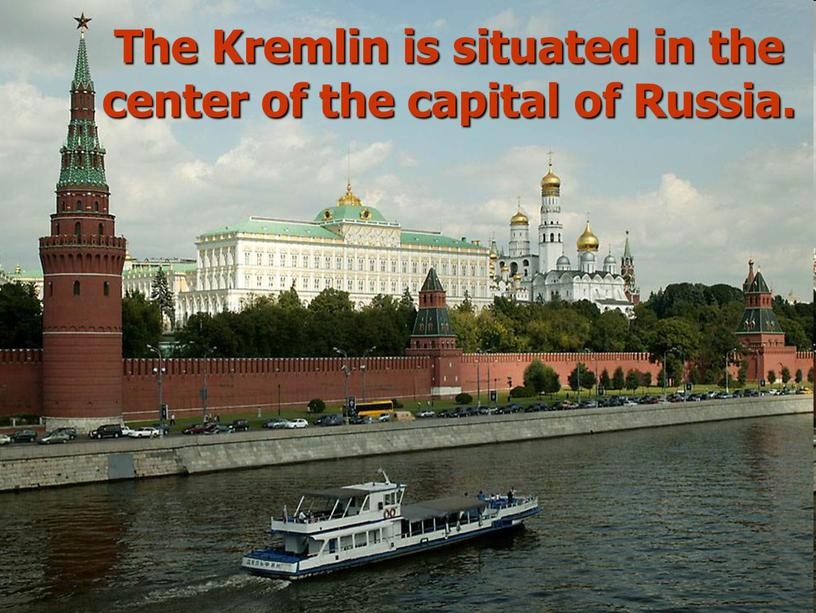The Kremlin is situated in the center of the capital of