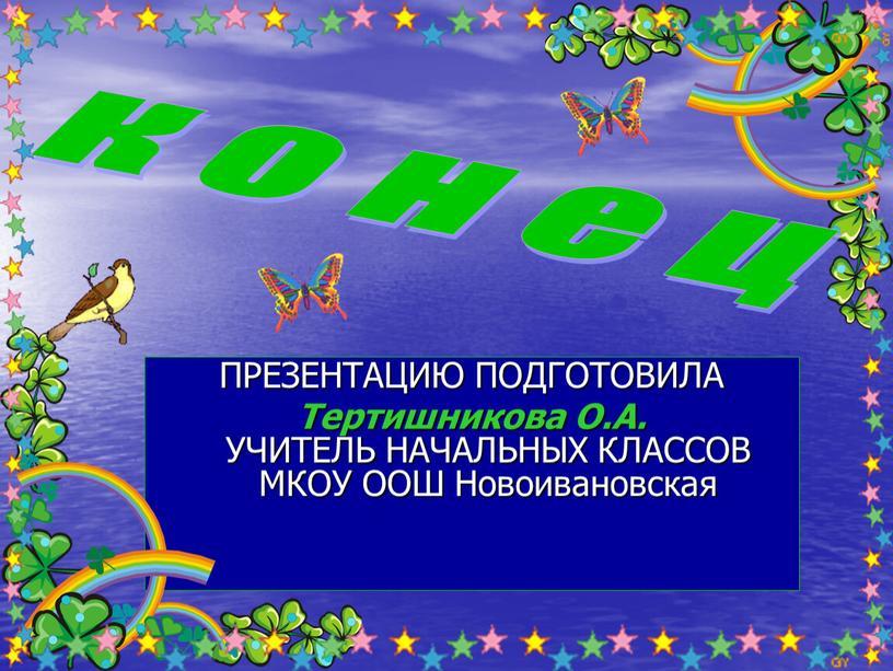 ПРЕЗЕНТАЦИЮ ПОДГОТОВИЛА Тертишникова