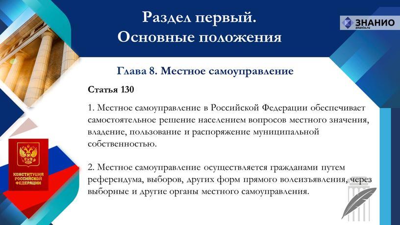 Статья 130 1. Местное самоуправление в