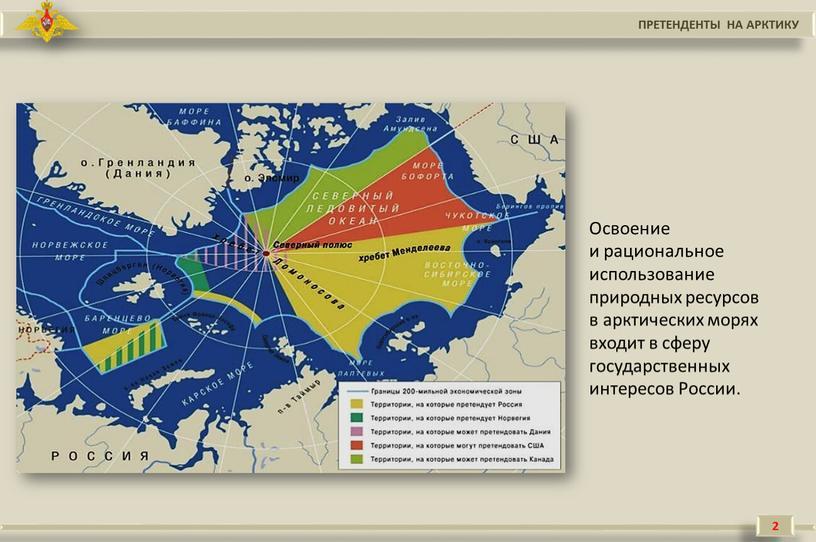 Освоение и рациональное использование природных ресурсов в арктических морях входит в сферу государственных интересов