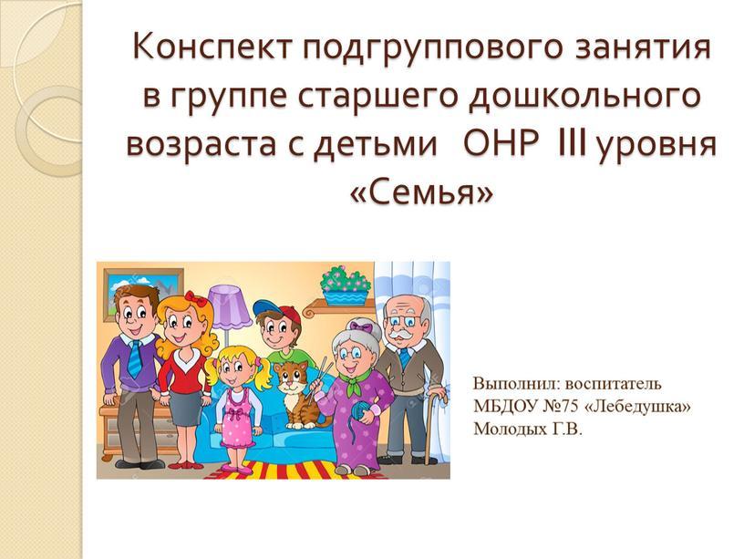 Конспект подгруппового занятия в группе старшего дошкольного возраста с детьми