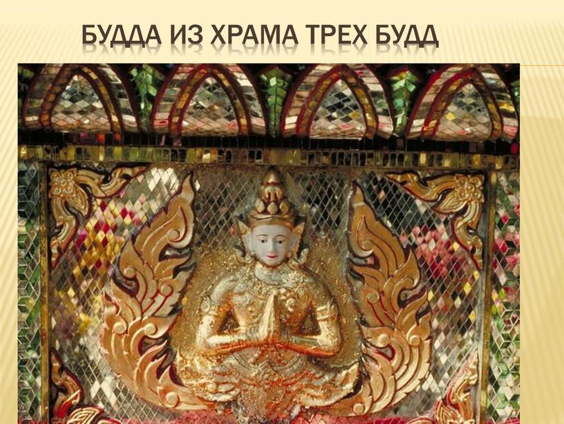 Будда из храма трех Будд