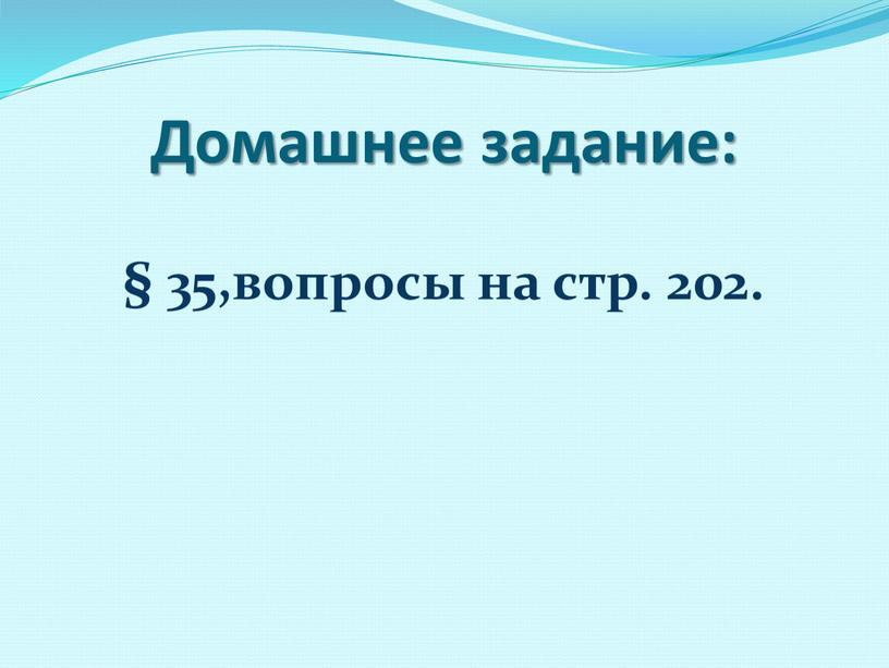 Домашнее задание: § 35,вопросы на стр