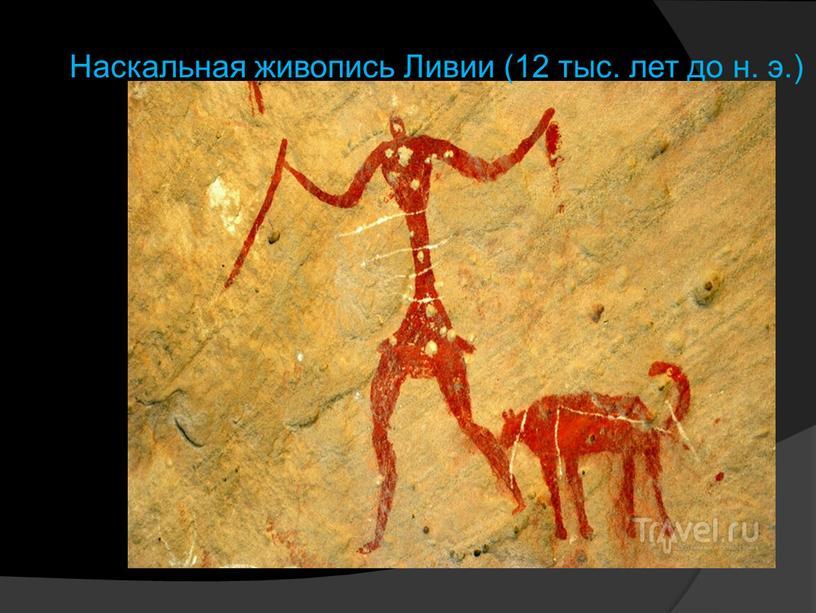 Наскальная живопись Ливии (12 тыс