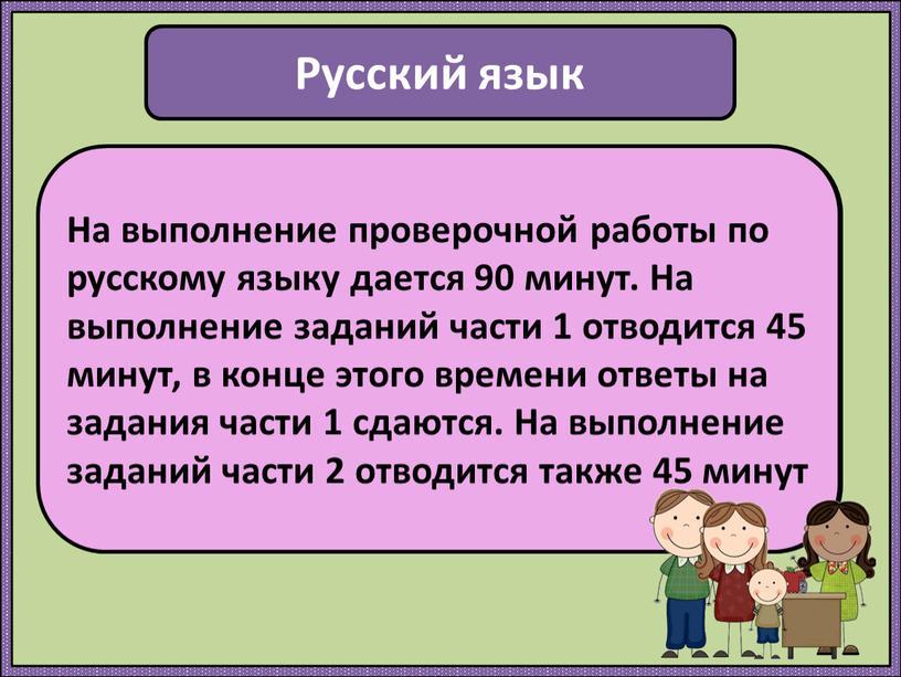 Русский язык Проверочная работа по русскому языку состоит из двух частей, которые выполняются в разные дни и различаются по содержанию и количеству заданий