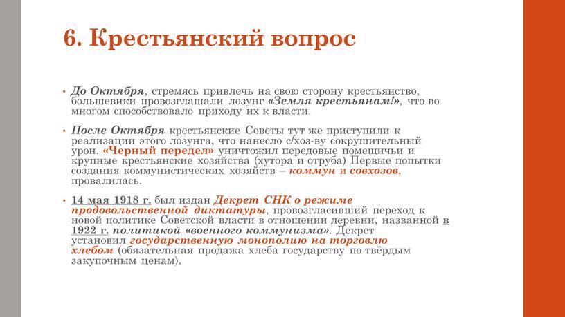 Крестьянский вопрос До Октября , стремясь привлечь на свою сторону крестьянство, большевики провозглашали лозунг «Земля крестьянам!» , что во многом способствовало приходу их к власти