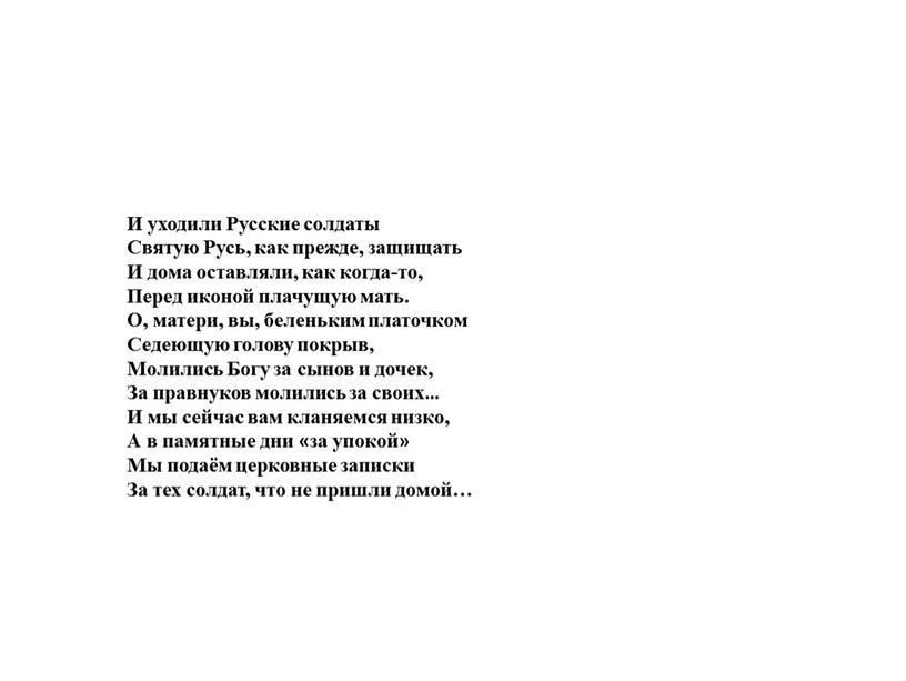 И уходили Русские солдаты Святую