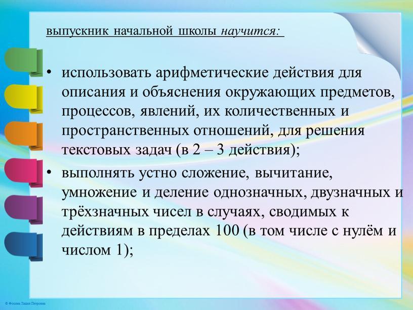 выпускник начальной школы научится: использовать арифметические действия для описания и объяснения окружающих предметов, процессов, явлений, их количественных и пространственных отношений, для решения текстовых задач (в…