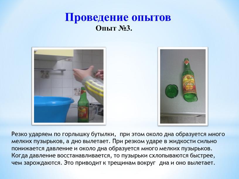 Проведение опытов Опыт №3.
