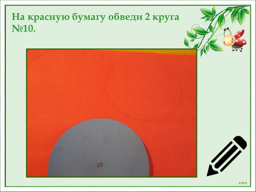 На красную бумагу обведи 2 круга №10