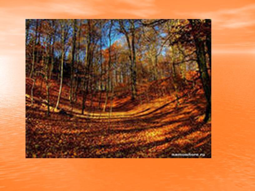 Осенний пейзаж - презентации об осени