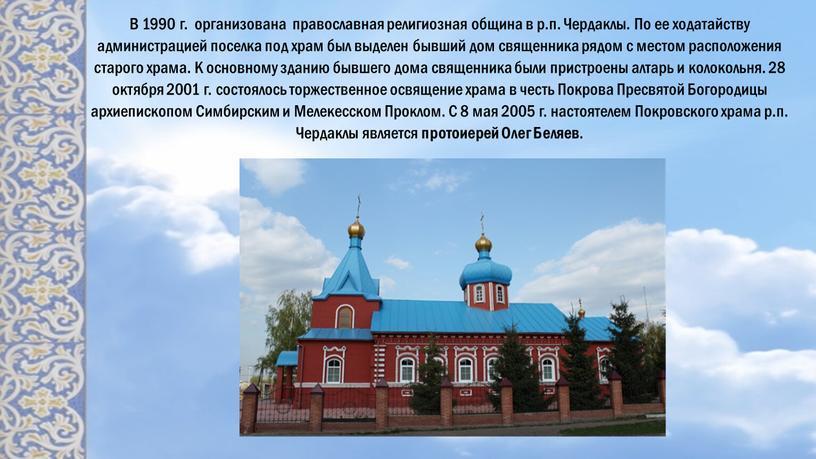 В 1990 г. организована православная религиозная община в р