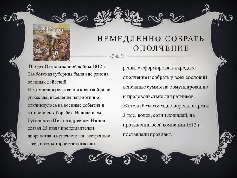 В годы Отечественной войны 1812 г