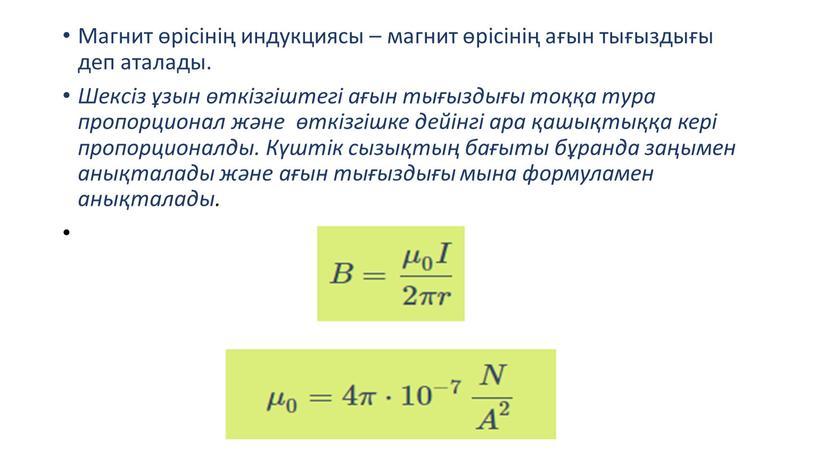 Магнит өрісінің индукциясы – магнит өрісінің ағын тығыздығы деп аталады