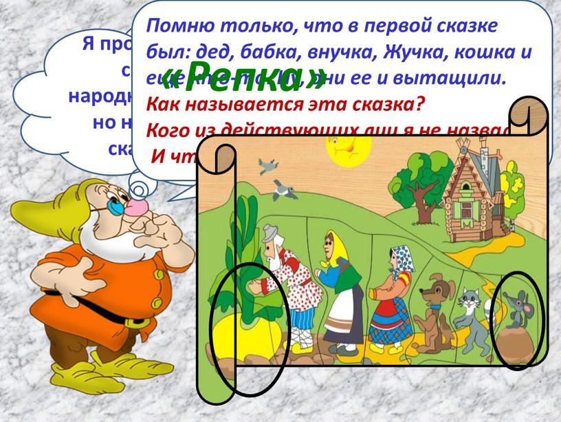 Я прочитал книжку с русскими народными сказками, но названия этих сказок забыл