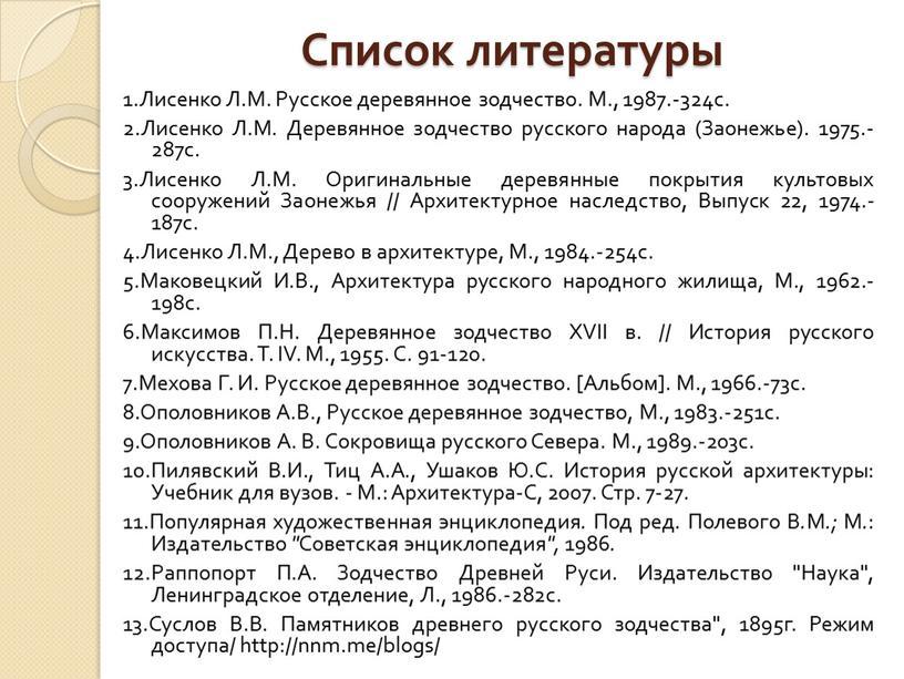 Список литературы 1.Лисенко Л.М