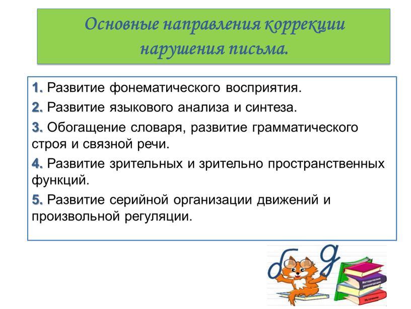 Основные направления коррекции нарушения письма