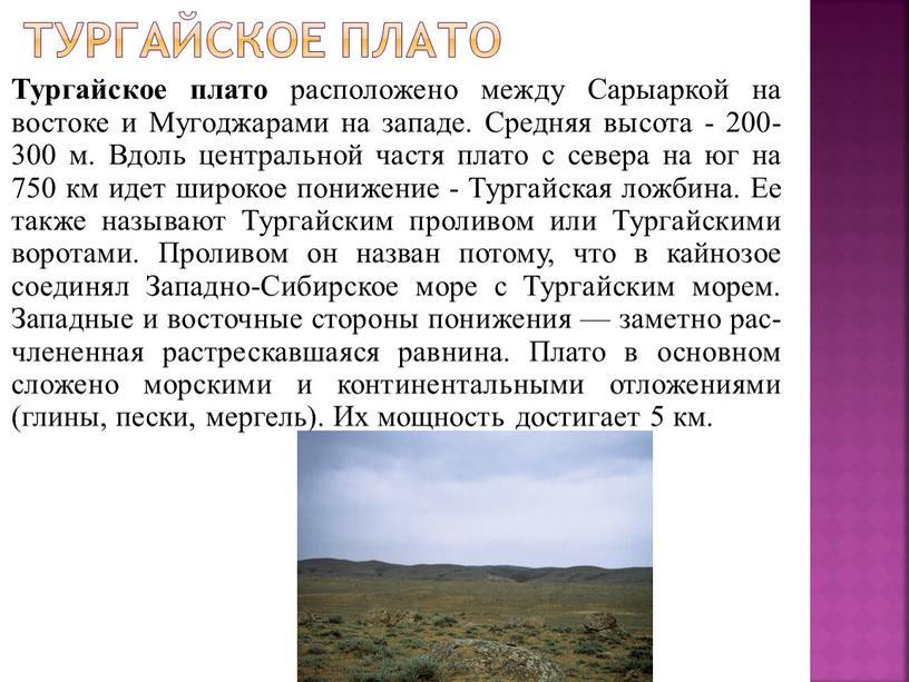 Тургайское плато Тургайское плато расположено между